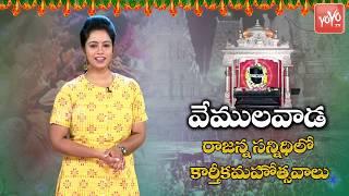 Vemulawada Sri Raja Rajeswara Swamy Karthika Mahotsavalu 2019 | Telangana News | YOYO TV Channel