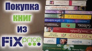Покупки из Fix Price декабрь 2018 НОВИНКИ ФИКС ПРАЙС