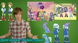 "Обзор на трейлер ""My Little Pony. Equestria Girls"""
