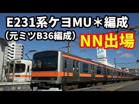 【E231系ケヨMU*編成(元ミツB36編成) NN出場】