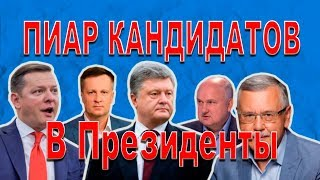 Пиар темы недели кандидатов в президенты Украины