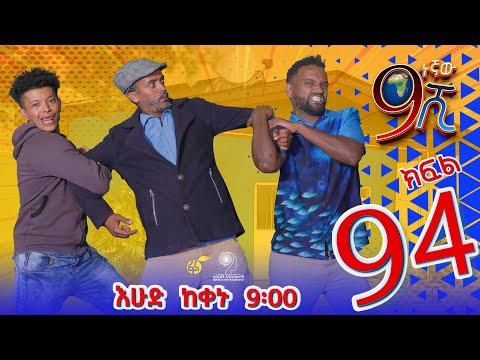 Ethiopia: ዘጠነኛው ሺህ ክፍል 94- Zetenegnaw Shi sitcom drama Part 94