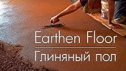 Earthen Floor from start to finish DIY - Глиняный пол своими руками!