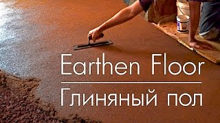 Earthen Floor from start to finish DIY - Глиняный пол своими руками!(Earthen Floor from start to finish DIY - (RUS) Глиняный пол своими руками! https://youtu.be/wRKg8j1VfUM How to do earthen floor by yourself - from start to the ..., 2016-01-07T01:26:21.000Z)