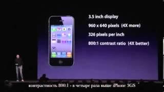 Презентация iPhone 4 на русском