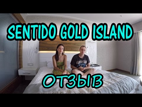Sentido Gold Island - наши впечатления от отеле [common full review about hotel]