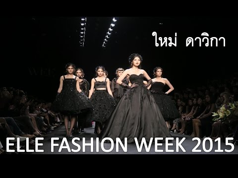 05 SEP ใหม่ ดาวิกา โฮร์เน่ เดินแบบ ใน ELLE FASHION WEEK 2015 THAILAND  #ใหม่   #ดาวิกา   #ELLE