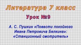 Литература 7 класс (Урок№9 - А. С. Пушкин «Станционный смотритель»)