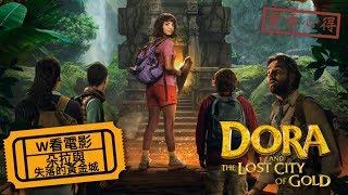 W看電影_朵拉與失落的黃金城(Dora and the Lost City of Gold, 愛探險的朵拉:消失的黃金城, 勇闖黃金迷城)_重雷心得