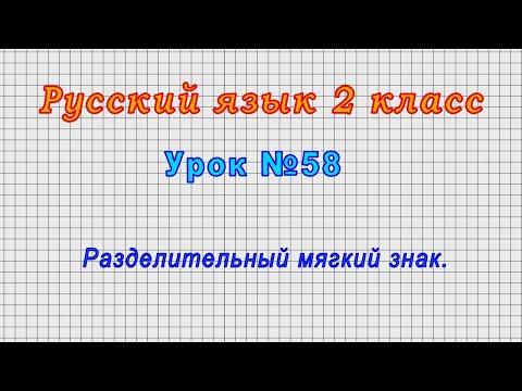 Видеоурок по русскому языку 2 класс разделительный мягкий знак