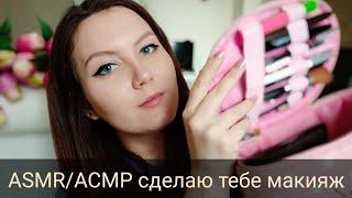 ASMR АСМР сделаю тебе макияж