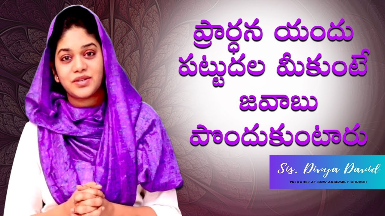 విసుకక ప్రార్ధించు | Sis. Divya David telugu message | Keep praying till you receive