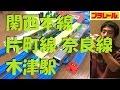 【プラレール】関西本線・奈良線・片町線の木津駅を再現してみた