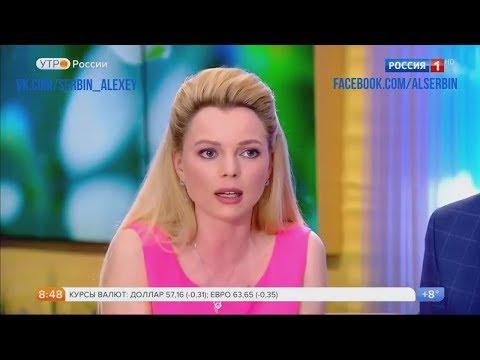 Россия 1 о Криптовалюте финансовый эксперт в программе Утро России Ванкоин Биткоин Ethereum