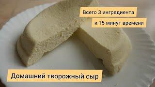 Домашний сыр из молока Самый простой рецепт приготовления Сыра