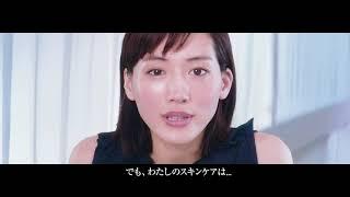 綾瀬はるか SK-II CM