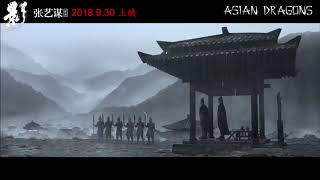 [Трейлер 2] Тень / Shadow / 影 (Чжан Имоу, 2018)