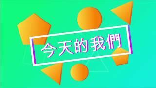 Publication Date: 2017-12-05 | Video Title: 荃灣商會學校三十周年校慶短片