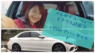 【メルセデス・ベンツ Cクラス試乗シリーズ ①/4 C200アバンギャルド】試乗
