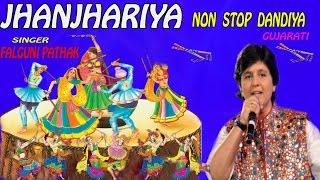 JHANJHARIYA NON STOP GUJARATI DANDIYA BY FALGUNI PATHAK, KISHORE MANRAJA I FULL AUDIO SONG ART TRACK