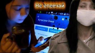 Никогда не отвечай незнакомцам♦ В Контакте ♦ Страшилка