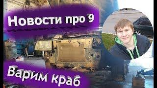 НОВОСТИ ПРО 9тку + Варим Краба