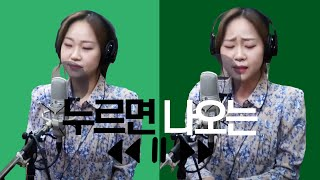 [김흥국의 백팔가요] 국악 자판기 미희블리 LIVE