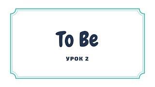 Урок №2. Глагол To Be / Part 2. Английский с нуля.