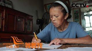 [等着我]藏起纸和笔 藏不住妈妈写下的身世之谜| CCTV