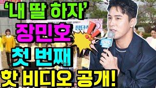 장민호 핫 비디오 공개! 유쾌발랄 '내 딸 하자' 가족…