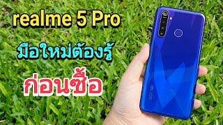 realme 5 Pro เรื่องที่มือใหม่ต้องรู้ ก่อนซื้อ