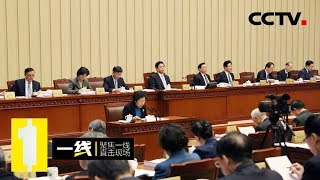 《一线》 20191230 立法监督:权威解读医药卫生领域相关立法| CCTV社会与法