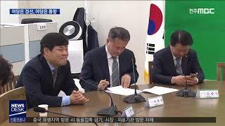 """[뉴스데스크] 민주 """"공천 경쟁 본격""""..야권 """"통합 …"""