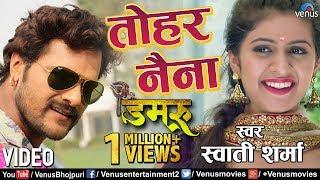 Khesari Lal Yadav का राेमांटिक VIDEO SONG   Tohar Nayana   Swati Sharma   Damru   New Bhojpuri Song