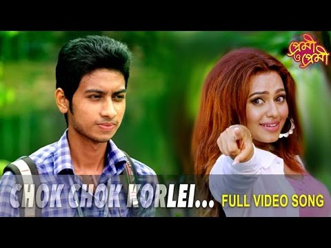 Chok Chok Korlei (Baby Version) | Video Song | Nusraat Faria | Arifin Shuvoo | Premi O Premi Bengali