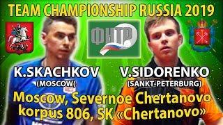 Скачков - Сидоренко Финал Командного Чемпионата России 2019