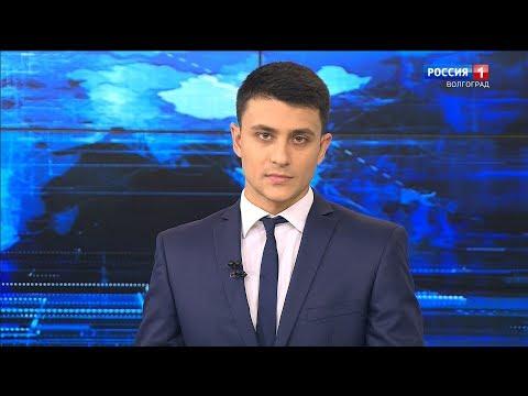 Вести-Волгоград. Выпуск 16.01.20 (11:25)