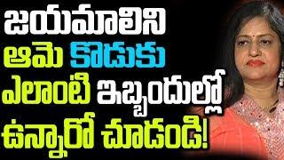 Reason Behind Item Dancer Jayamalini Son Hiding His Identity | Tollywood Boxoffice TV
