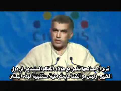 Nabeel Rajab speech at the International Conference in Montreal, Canada