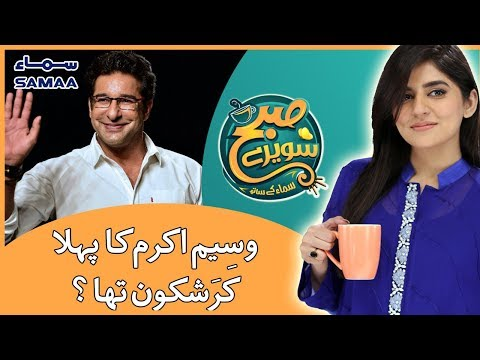 Wasim Akram Ka First Crush Kon Tha? | Sanam Baloch - Subh Saverey Samaa Ke Sath - SAMAA TV