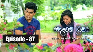 Deweni Inima | Episode 87 06th June 2017 Thumbnail