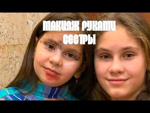 Макияж руками сестры