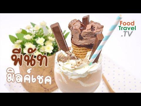 เนยถั่วมิลค์เชค | FoodTravel ทำเครื่องดื่ม - วันที่ 08 Mar 2018