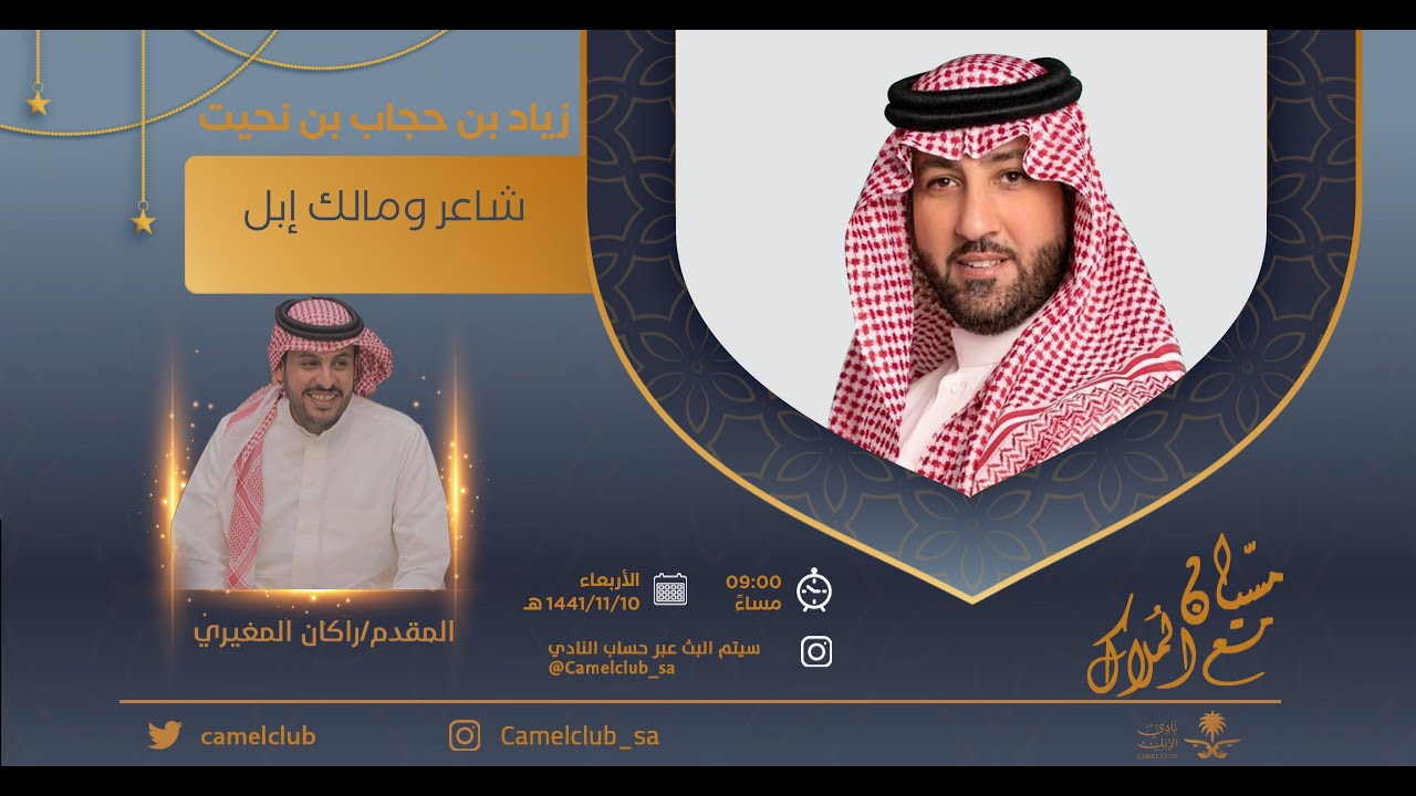 مسي ان لقاء مالك الإبل والشاعر زياد بن حجاب بن نحيت Youtube
