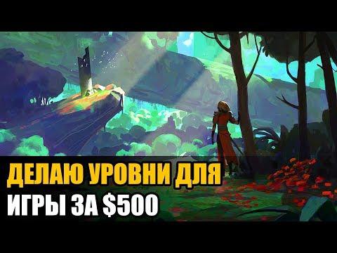 Как я делаю уровни для игры за $500   Game dev by Artalasky