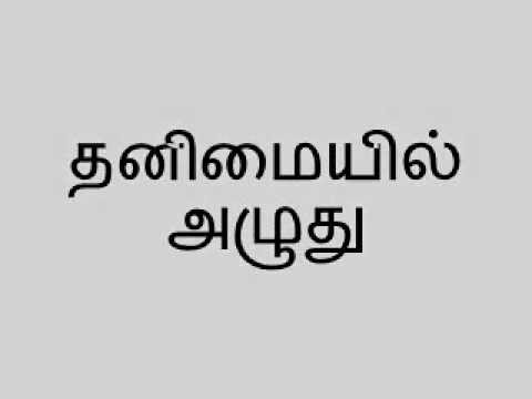 Thanimai Kadhal Kavithai பரவ தமழ கதல