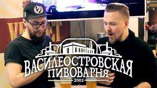 Русский крафт | Василеостровская пивоварня