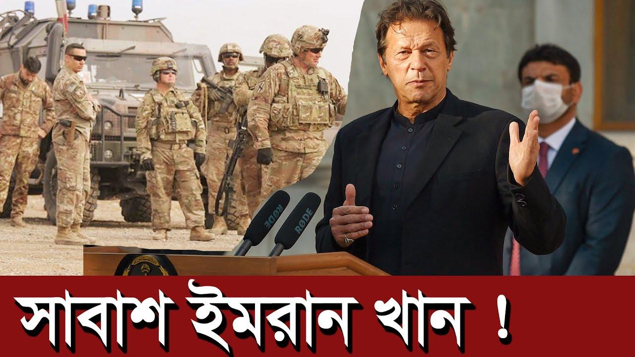 পাকিস্তানে মার্কিন ঘাঁটির অনুমোদন দেবেন না ইমরান খান   