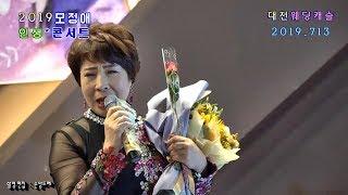 인생♥모정애♥ 2019 하계 팬미팅 영상