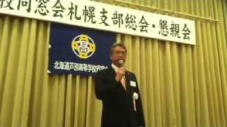 北海道芦別高校札幌同窓会